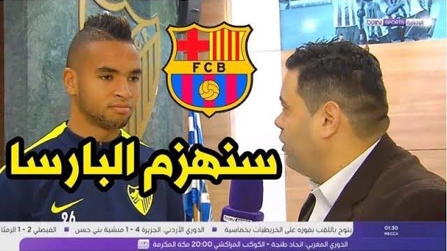يوسف النصيري لاعب مالاجا يتحدى برشلونة في تصريح لـ بي ان سبورت
