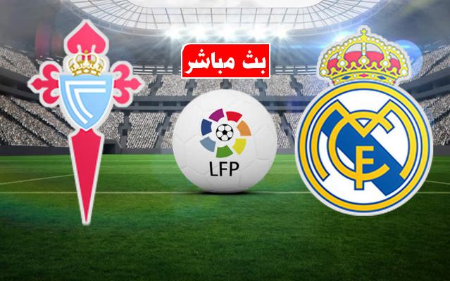 مشاهدة مباراة ريال مدريد وسيلتا فيغو بث مباشر اليوم السبت 12-5-2018 في الدوري الإسباني