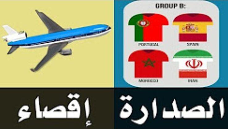 احتمالات مرور المنتخب المغربي للدور الثاني في كأس العالم روسيا 2018