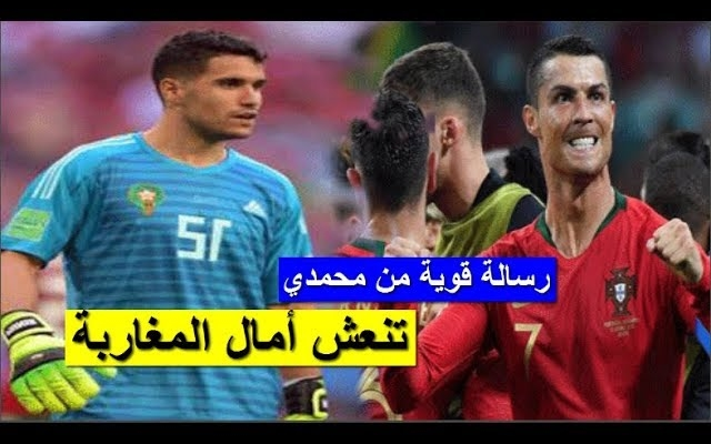 رسالة قوية يوجها العنكبوت حارس المنتخب المغربي منير المحمدي قبل مواجهة رونالدو