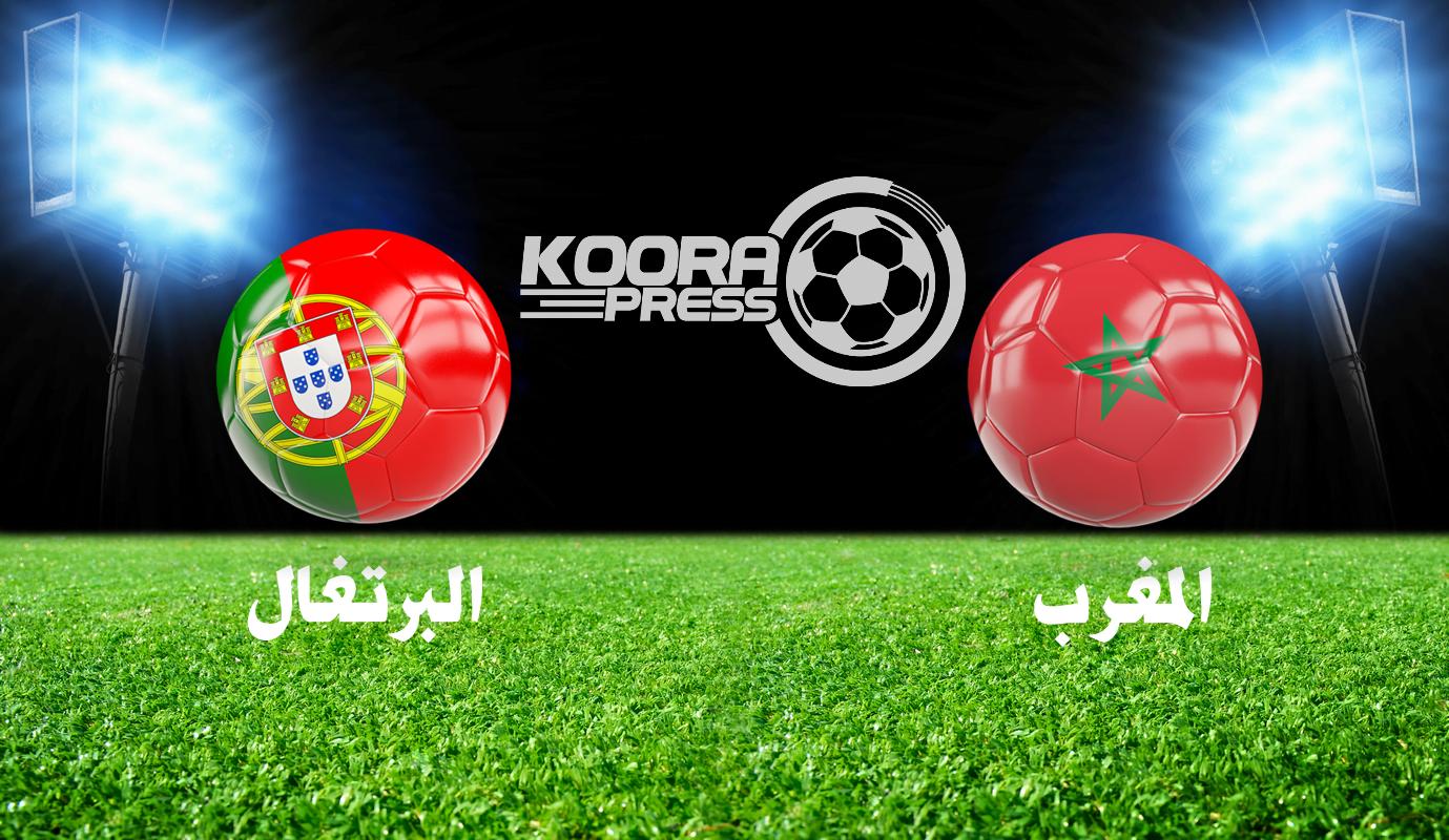 موعد مباراة المغرب والبرتغال كأس العالم 2018 والقنوات الناقلة للمباراة