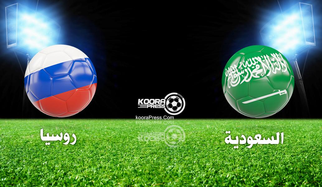 موعد مباراة السعودية وروسيا في افتتاح كاس العالم 2018 وتردد القنوات الناقلة