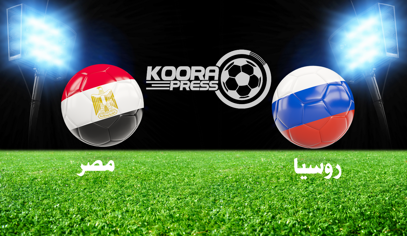 موعد مباراة مصر وروسيا كوورة بريس Koorapress