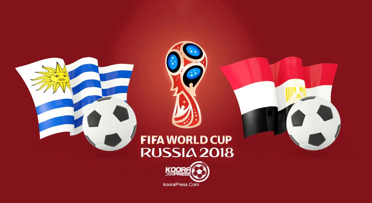 موعد مباراة مصر واورجواي في كأس العالم 2018 والقنوات المجانية الناقلة لها
