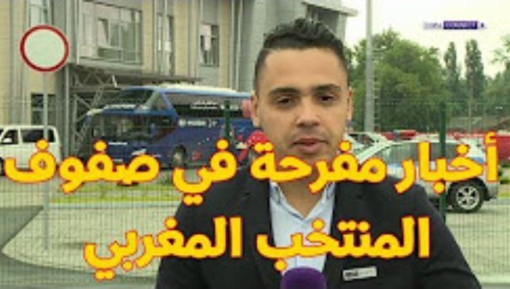 فيديو: أخبار مفرحة في صفوف المنتخب المغربي قبل مباراة ايران
