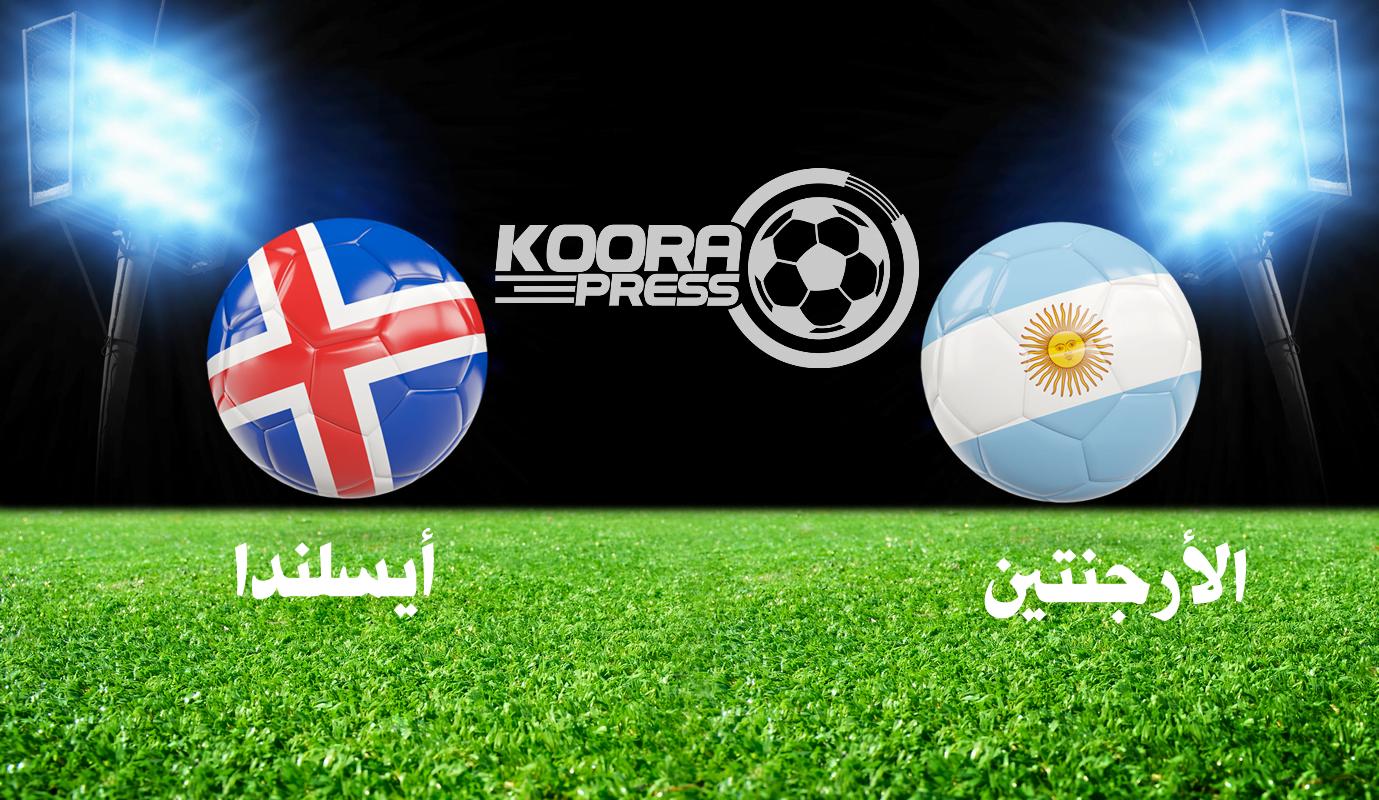 ترددات القنوات الناقلة مباراة الأرجنتين وآيسلندا المجانية المفتوحة