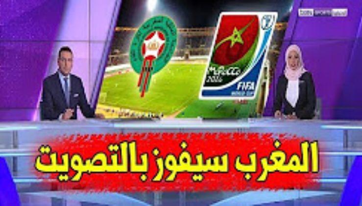 أخر أخبار ملف المغرب لاستضافة مونديال 2026 .. خبر سار للمغاربة