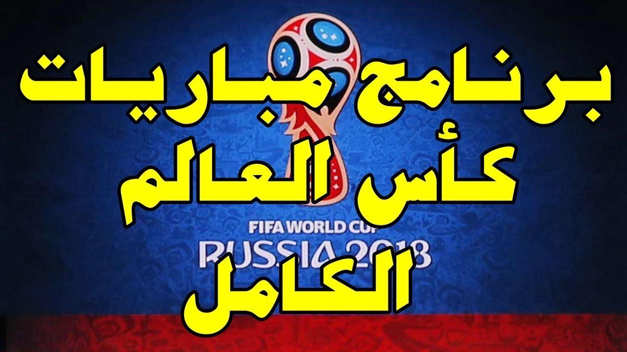 برنامج مباريات كأس العالم 2018 بتوقيت غرينتش