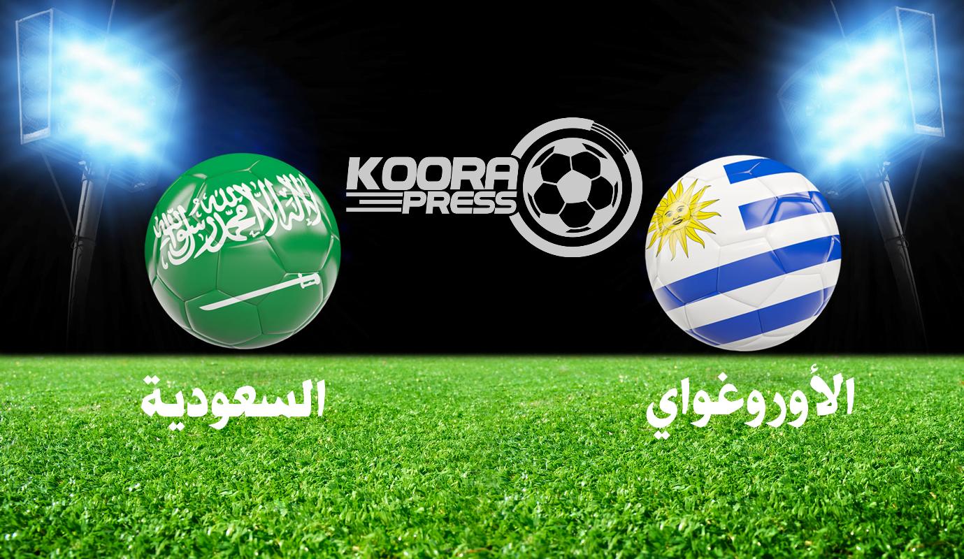 موعد مباراة أروجواي والسعودية في المباراة الثانية ضمن كأس العالم روسيا 2018 والقنوات الناقلة لها