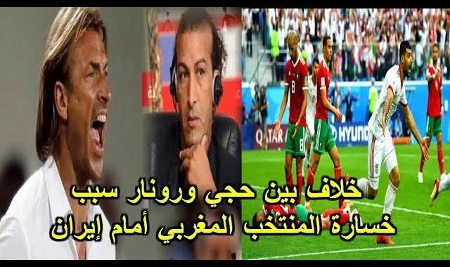 مصدر موثوق - خلاف بين حجي ورونار سبب خسارة المنتخب المغربي أمام إيران