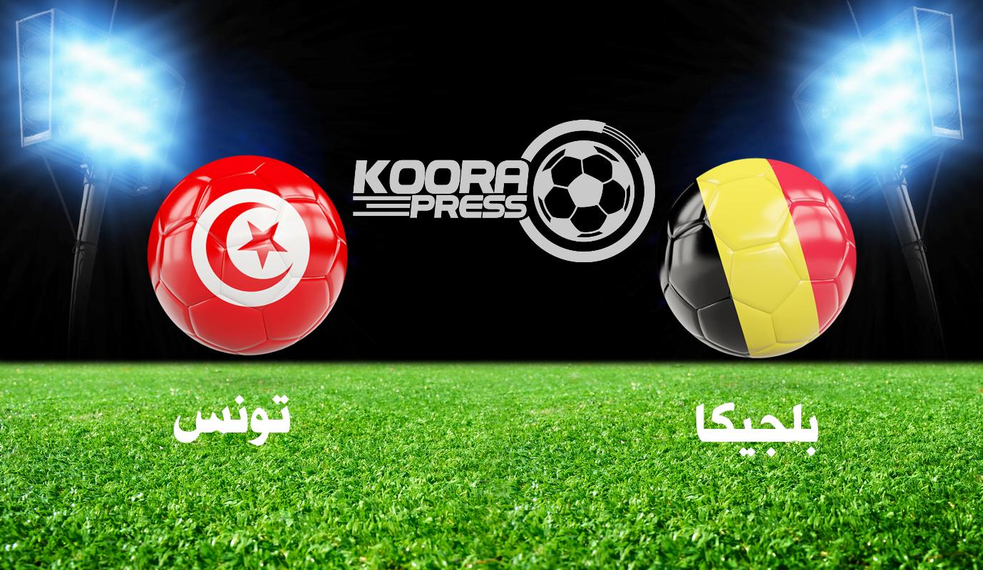 موعد مباراة تونس وبلجيكا كأس العالم 2018 : القنوات الناقلة المجانية المفتوحة