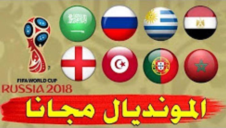 القنوات الناقلة لـ مباريات كاس العالم 2018 مجانا