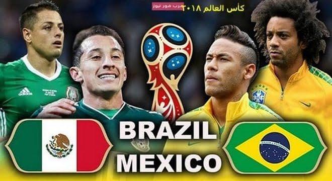 موعد مباراة البرازيل والمكسيك اليوم الاثنين 02-07-2018 فى كأس العالم 2018 والقنوات الناقلة