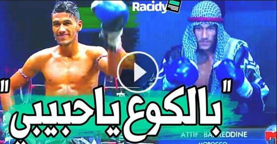 شاهد .. فوز المغربي عاطف بدر الدين باللقب علي البطل التايلندي بالضربة القاضية