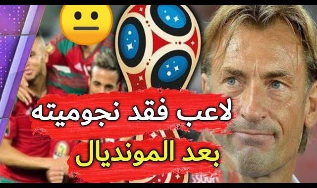 نجم المنتخب المغربي يستغني عنه فريقه لهذا السبب رغم تالقه في مونديال روسيا