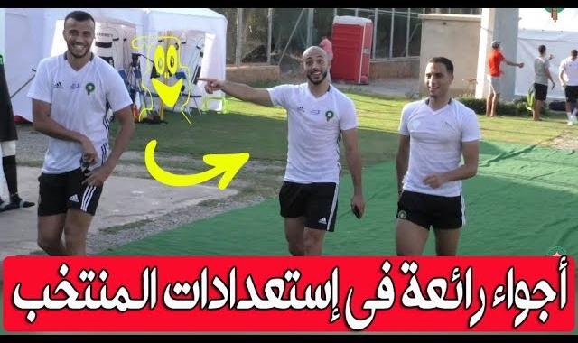 أجواء رائعة في إستعدادات المنتخب المغربي لمواجهة ملاوي