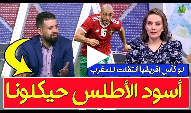 محلل مصري : لو كأس إفريقيا أنتقلت للمغرب .. أسود الأطلس حيكلونا