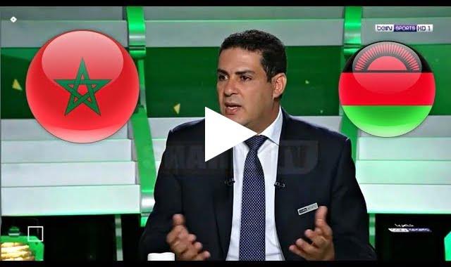 تقرير وحديث عن استعدادات المنتخب المغربي لمواجهة مالاوي والتصريحات