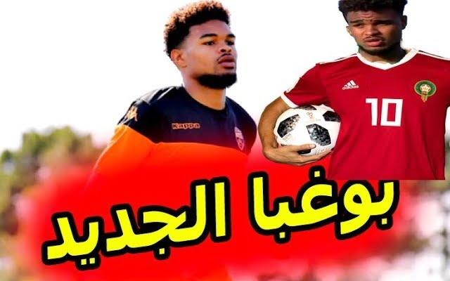 مالكوم الهواري الوفد الجديد عن المنتخب المغربي لاعب بمواصفات عالمية