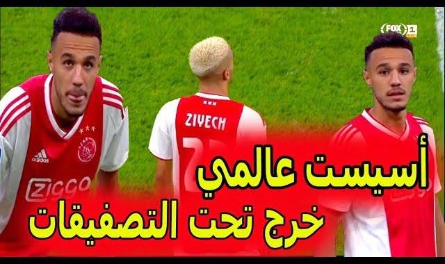 فيديو: حكيم زياش يبدع من جديد بأسيست رائع و تمريرات جميلة و أداء ثابث للمزراوي