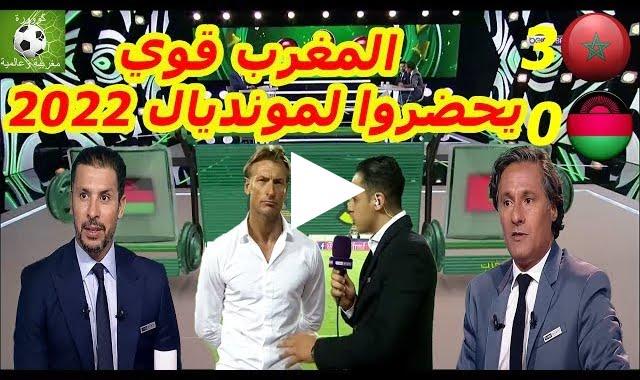 شاهد ماقاله محللي بين سبورت وتصريح هيرفي رونار بعد فوز المغرب على مالاوي