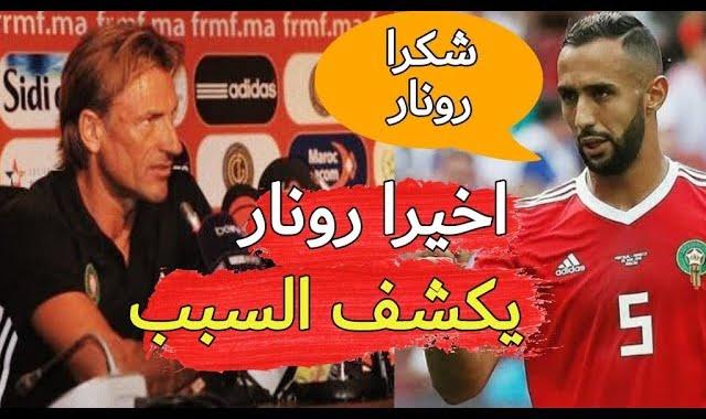 عاجل .. هيرفي رونار يكشف سبب استبعاد بنعطية من مباراة مالاوي كأس أمم إفريقيا 2019