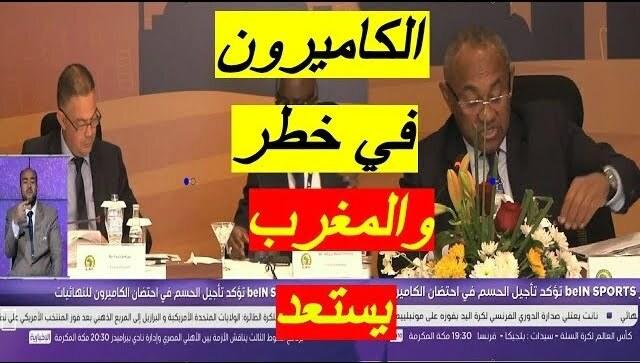 """بي إن سبورت: هذا ما قررته الكاف بخصوص تنظيم الكاميرون لـ """"كان 2019"""" والمغرب المرشح الأقوى"""