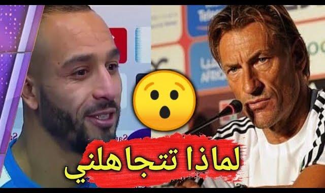 نبيل الزهر يحرج هيرفي رونار بهذا التصريح بعد مباراة المغرب ومالاوي