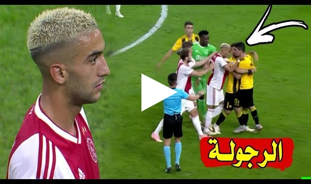 حكيم زياش ينفعل ويشتبك مع لاعب أيك أثينا دفاعا عن زميله