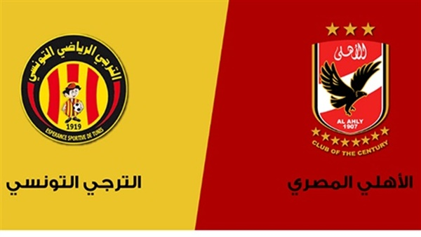 موعد مباراة الأهلي والترجي التونسى في نهائي دوري أبطال إفريقيا