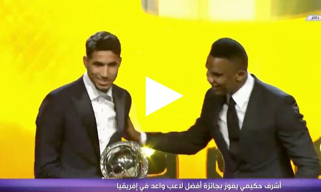 لحظة التتويج اشرف حكيمي بجائزة افضل لاعب شاب بإفريقيا 2018