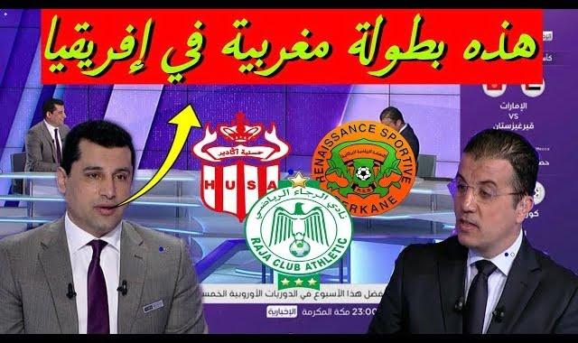 الإعلام العربي متفاجئ من المجموعة الأولى لكأس الإتحاد الإفريقي .. هذه بطولة مغربية