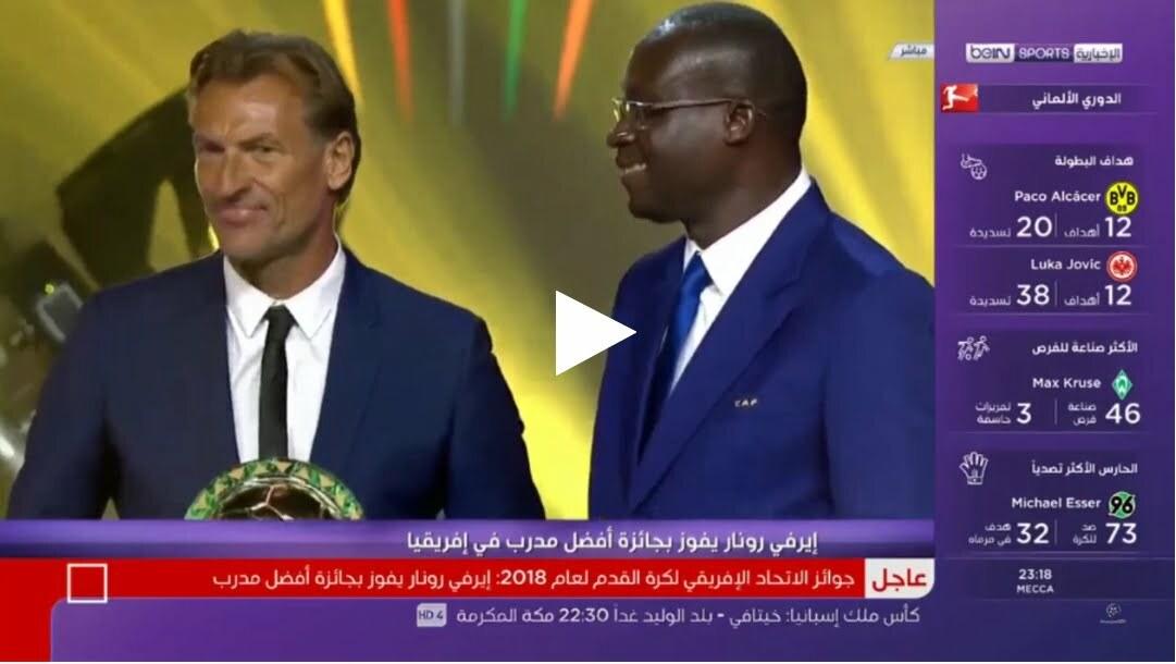 لحظة تتويج هيرفي رونار بجائزة افضل مدرب في أفريقيا 2018