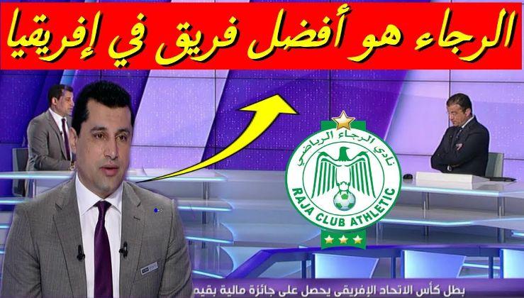 إعلامي مصري : الرجاء الرياضي هو أفضل فريق في إفريقيا والمرشح الأول للقب