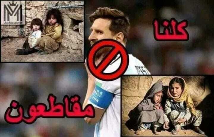 """مغاربة يطلقون حملة لـ """"مقاطعة"""" مباراة المغرب والأرجنتين بسبب ميسي"""