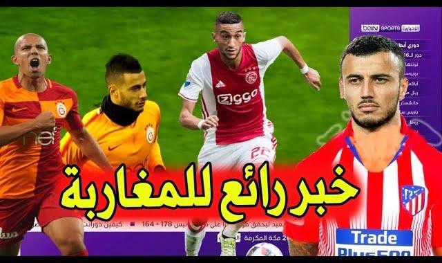 المغربي غانم سايس الى العملاق الاسباني و تقرير جميل عن حكيم زياش في دوري أبطال اوروبا