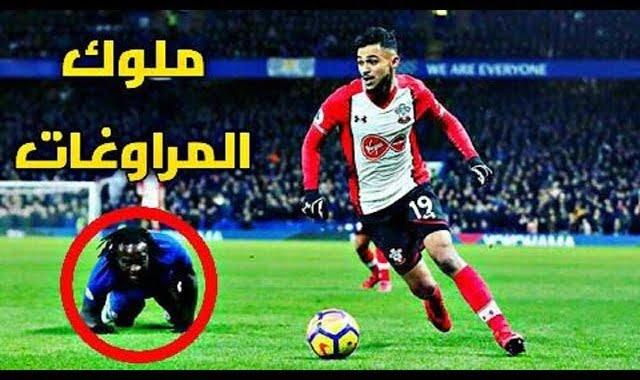 مهارات و فنيات نجوم الكرة العربية ( صلاح - زياش - محرز - بوفال - حاريت )
