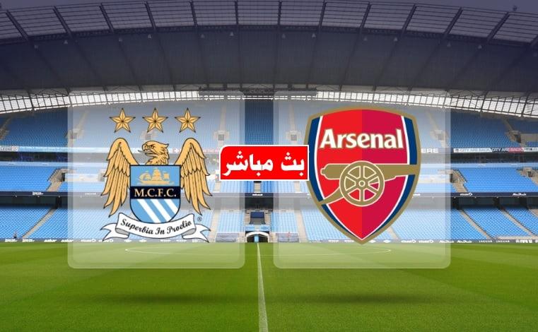 مشاهدة مباراة مانشستر سيتي وارسنال بث مباشر 3-2-2019 البريميرليج