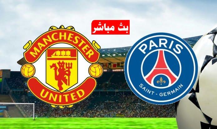 مانشستر يونايتد وباريس سان جيرمان بث مباشر 12-02-2019 ابطال اوروبا