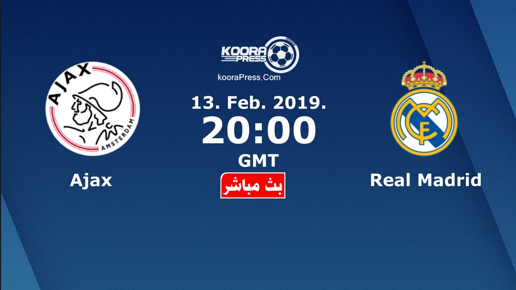 مشاهدة مباراة ريال مدريد واياكس بث مباشر 13-02-2019 ابطال اوروبا
