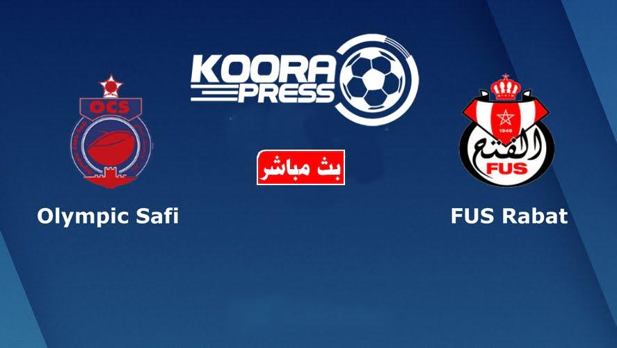 مشاهدة مباراة الوداد واولمبيك اسفي بث مباشر 7-2-2019 الدوري المغربي