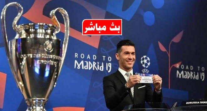 قرعة دوري ابطال اوروبا والدوري الاوروبي بث مباشر 2019 ربع النهائي