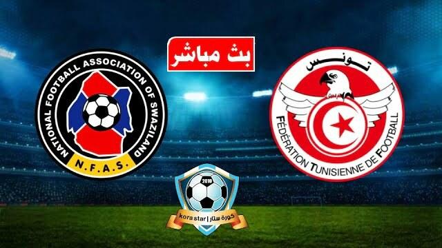 مشاهدة مباراة تونس وسوازيلاند بث مباشر 22-3-2019 تصفيات افريقيا