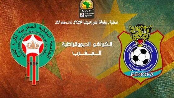 """الكونغو مهدد بالإقصاء من تصفيات """"الكان"""" بسبب إشراك لاعب غير مؤهل أمام المغرب"""