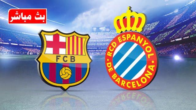 مشاهدة مباراة برشلونة واسبانيول بث مباشر 30-03-2019 ديربي كتالونيا