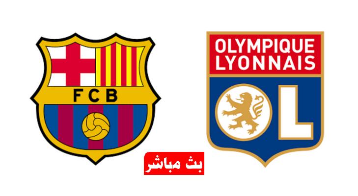 مشاهدة مباراة برشلونة وليون بث مباشر اليوم 13-03-2019 دوري أبطال أوروبا