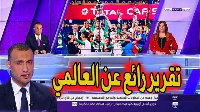 تقرير رائع عن الرجاء العالمي بعد الفوز بكأس السوبر على الترجي التونـسي