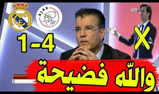 تحليل مباراة الريال واياكس 1-4 (طارق دياب لابد من تغيير الكل رئيس ومدرب ولاعبين)