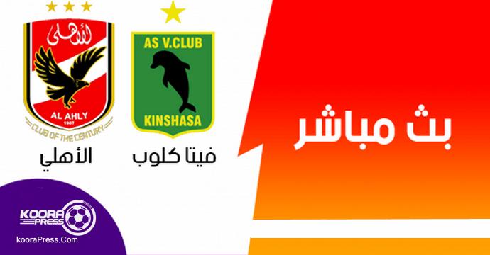 مشاهدة مباراة الاهلي وفيتا كلوب بث مباشر اليوم 09-03-2019 دوري أبطال أفريقيا