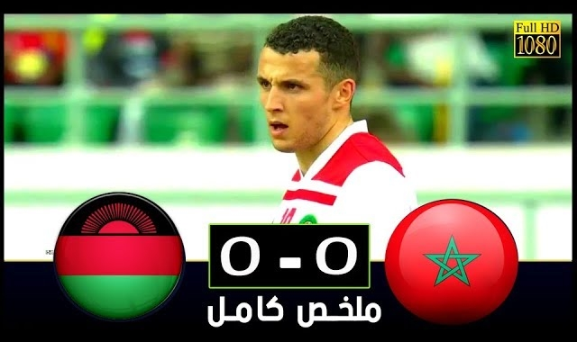 ملخص مباراة المغرب ومالاوي .. تصفيات كأس أمم إفريقيا 2019